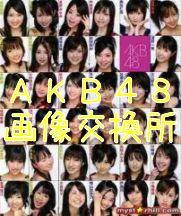 AKB48の画像交換/ランキング